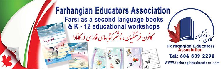 Bc Farhangian Educators Logo